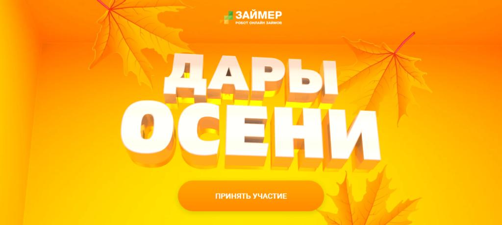 """Робот Займер запускает конкурс """"Дары осени""""!"""