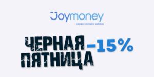 Черная пятница joy.money