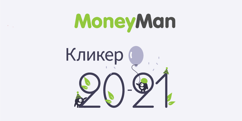 Акция «Кликер 20-21» от MoneyMan!