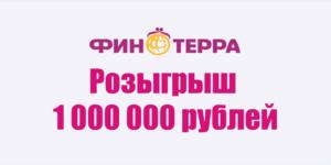 Розыгрыш миллиона рублей от ФИНТЕРРА.