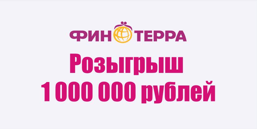 Розыгрыш 1 000 000 рублей от ООО МКК «Финтерра»