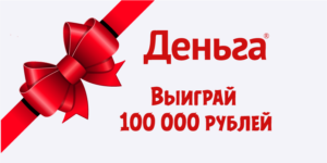 Выиграй 100 000 рублей