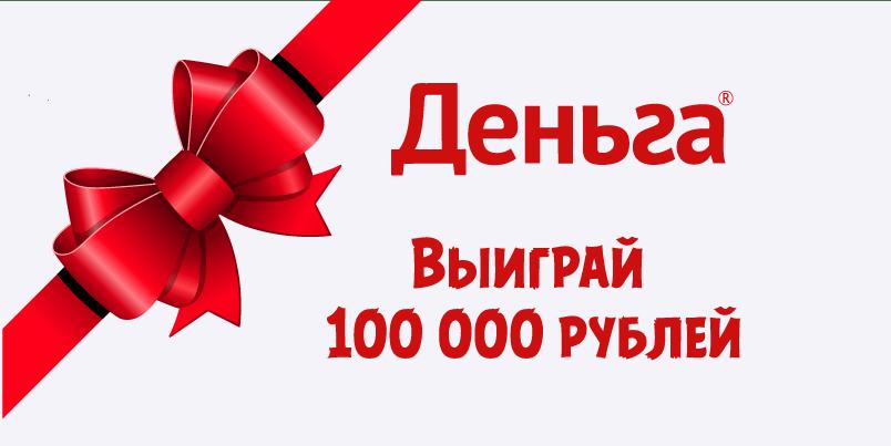 Выиграй 100 000 рублей к Новому году от компании «Деньга»!