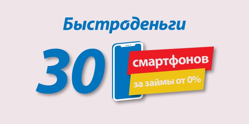 30 смартфонов от МФК «Быстроденьги»