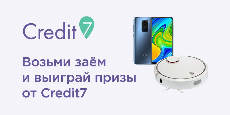 Акция «7 призов от Credit7»