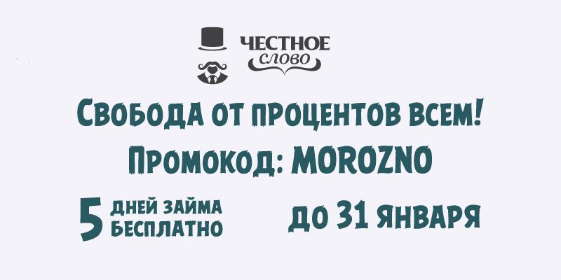 Пять дней займа бесплатно всем по промокоду MOROZNO