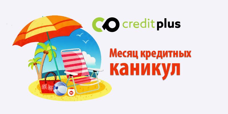 Месяц кредитных каникул по МЕГАзайму в CreditPlus