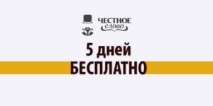 промокод 23FEBR