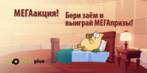 Выиграй МЕГАпризы