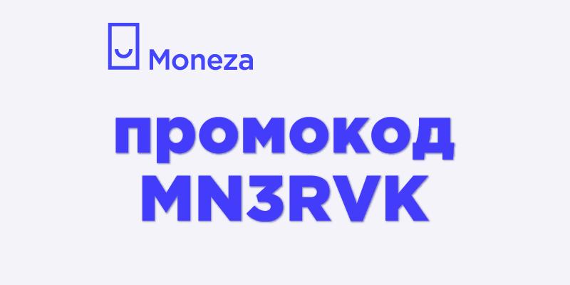 промокод MN3RVK