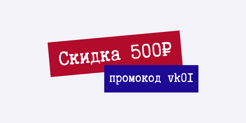 промокод vk01 от Займер