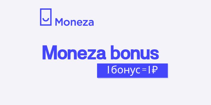 Бонусная программа «Moneza bonus»