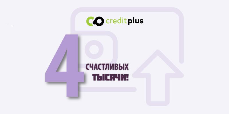 CreditPlus разыграет по «4 счастливые тысячи» среди клиентов, оформивших МЕГАзайм в апреле