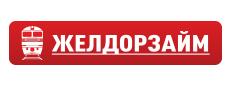 """ООО """"ЖелДорЗайм"""""""