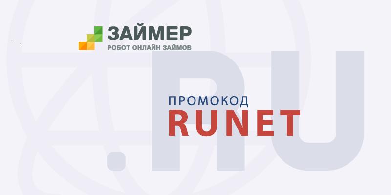 Скидка до 500 рублей по промокоду RUNET от компании Займер