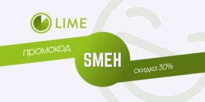 Промокод SMEH -скидка 30%