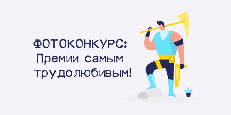 ФОТОКОНКУРС Премии самым трудолюбивым!
