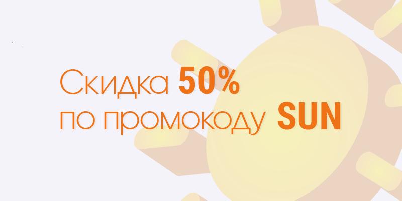 Промокод SUN на скидку 50% в компании Lime