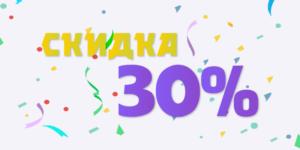 Промокод «VK30MAY», который дает скидку 30% на повторный заём