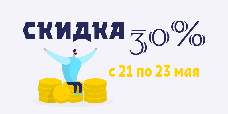 Промокод VKMN-30Y на скидку 30%
