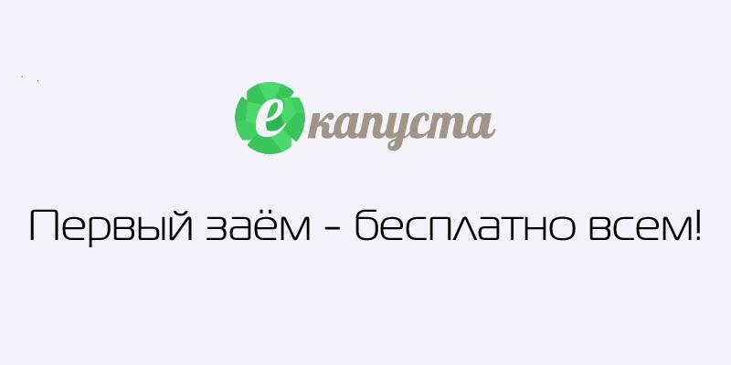 МФК Ekapusta первый заём без процентов