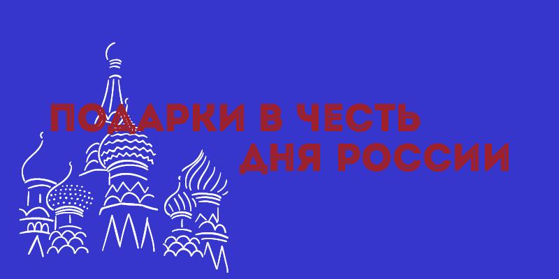 Подарки в честь дня России от  компании «CreditPlus»