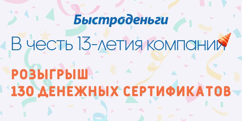 В честь своего 13-летия компания Быстроденьги проводит розыгрыш с призовым фондом 400 000 рублей