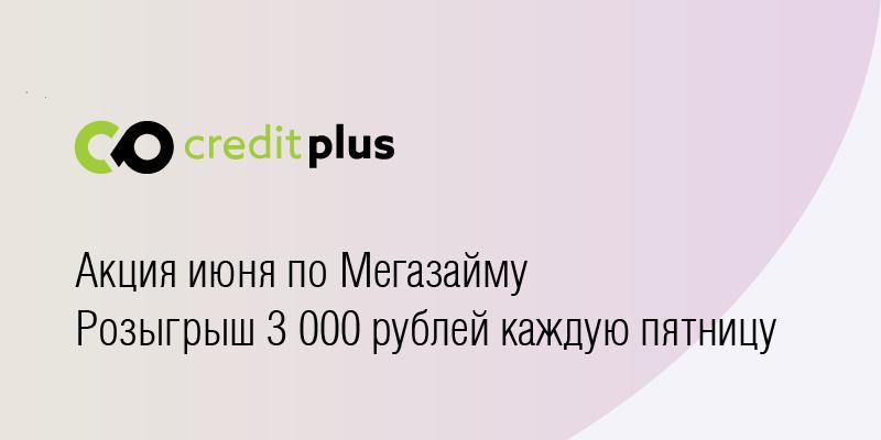 Розыгрыш 3 000 рублей каждую пятницу июня от CreditPlus
