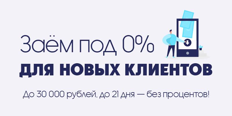 Беспроцентный заём до 30000 рублей