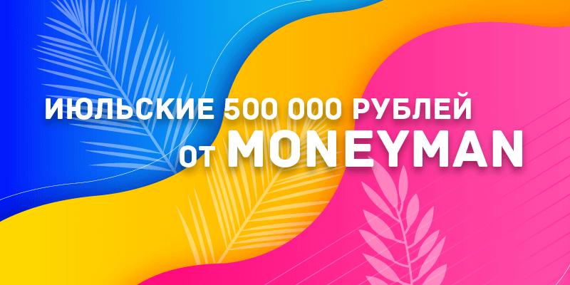 Летняя акция «Июльские 500 000 рублей от Moneyman»