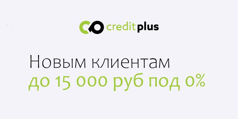 Новым клиентам до 15 000 рублей без процентов