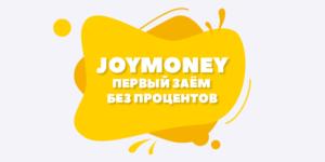 Заём в Joymoney без процентов онлайн для новых клиентов