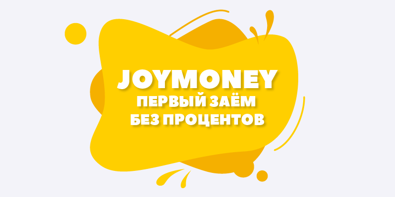 Беспроцентный заём на карту от Joymoney