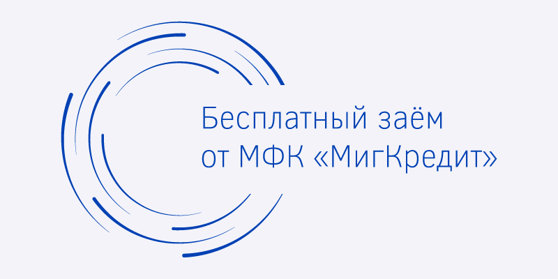 Акция «Бесплатный заём»от МФК «МигКредит»