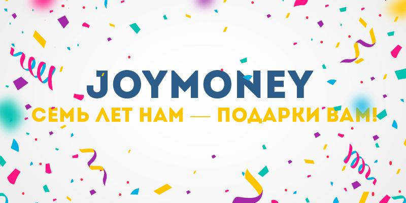 Акция от компании JoyMoney: «Семь лет нам — подарки Вам!»
