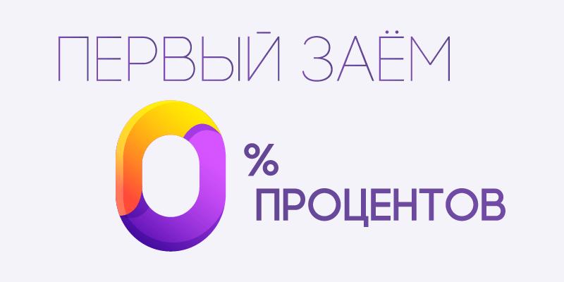 Акция от компании «Надо Денег» - «Первый заём 0 % процентов»