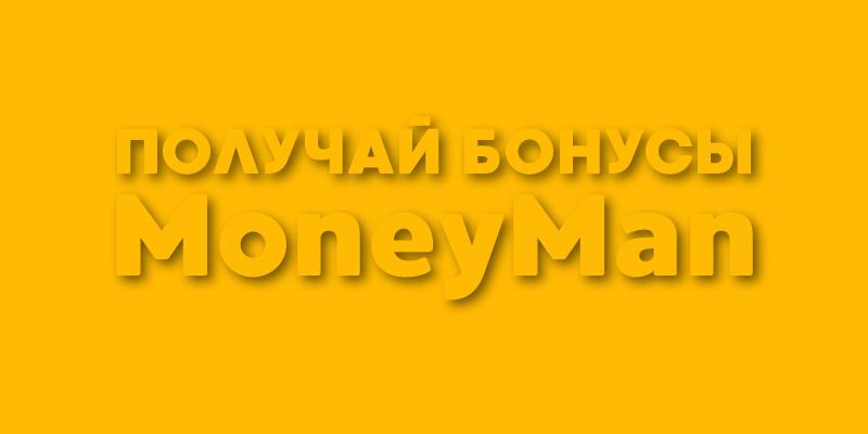 Бонусная программа от компании MoneyMan: 1 бонус=1 рубль