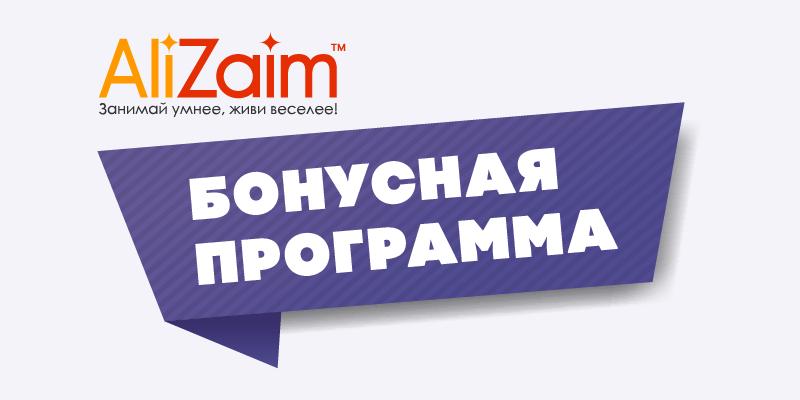 Бонусные программы от AliZaim