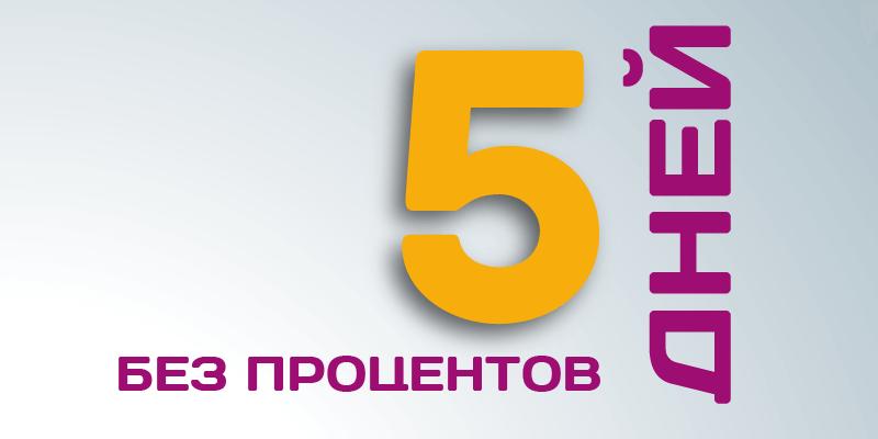 Пять дней бесплатно в подарок в МКК «Финтерра»