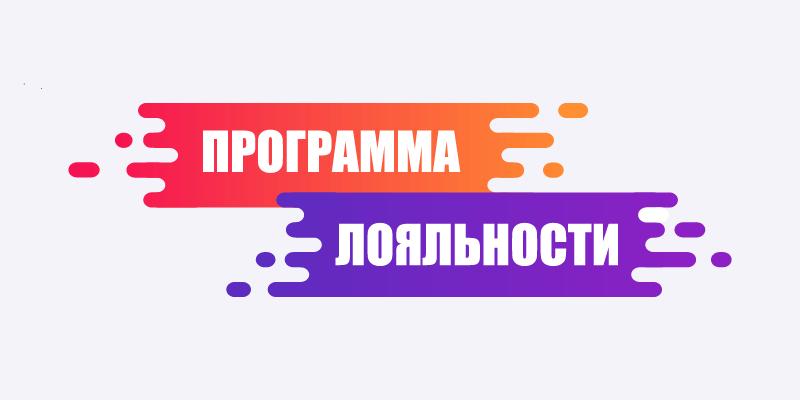 Программа лояльности от компании Надо денег (ООО МКК «КВАТРО»)