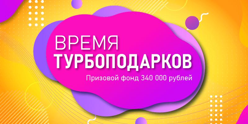 """Время Турбоподарков от МКК """"Турбозайм"""""""