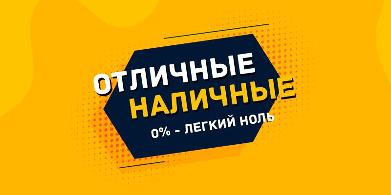 Акция для новых клиентов компании «Отличные наличные»: «0% - ЛЕГКИЙ НОЛЬ»