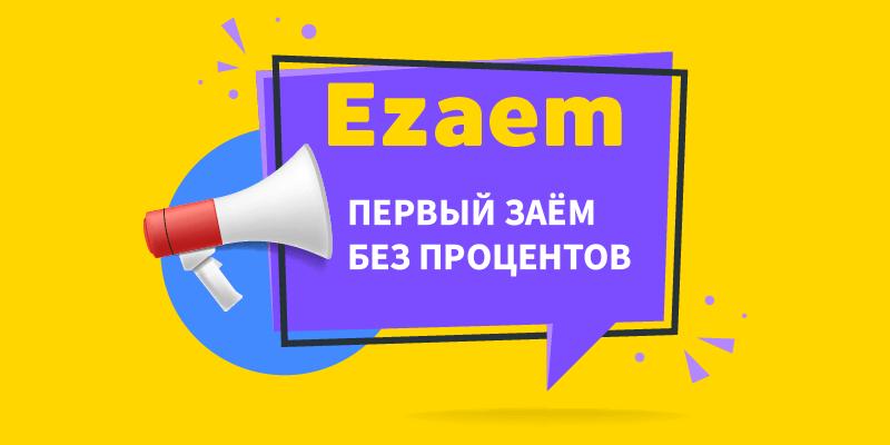 Ezaem: первый заём без процентов