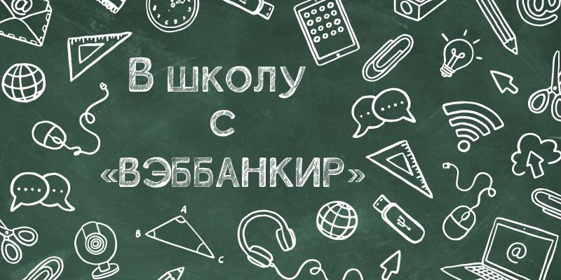 Конкурс от компании Вэббанкир: выиграйте до 100 000 рублей на технику для учебы!