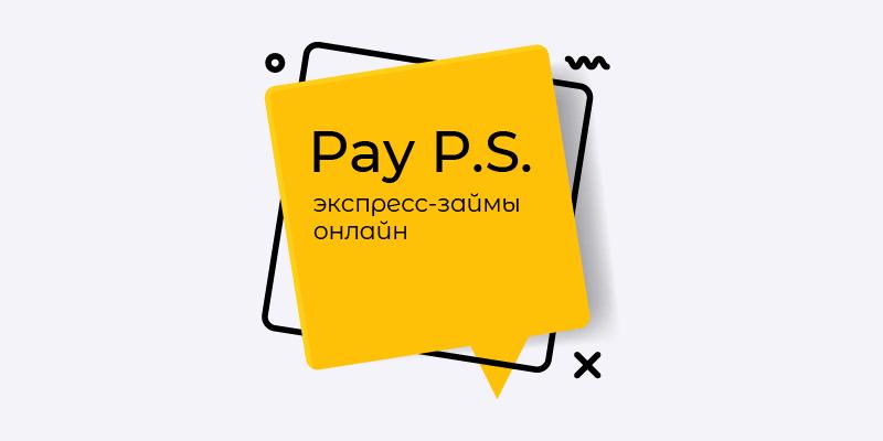Pay P.S.: экспресс-займы онлайн