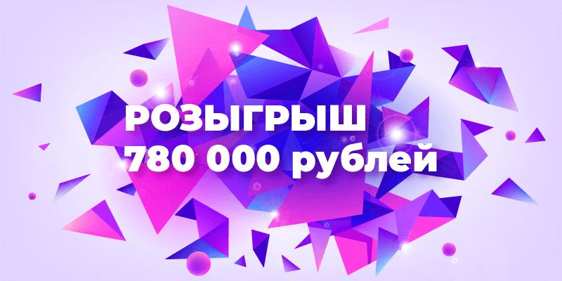 Розыгрыш 780 000 рублей от компании «Центрофинанс»