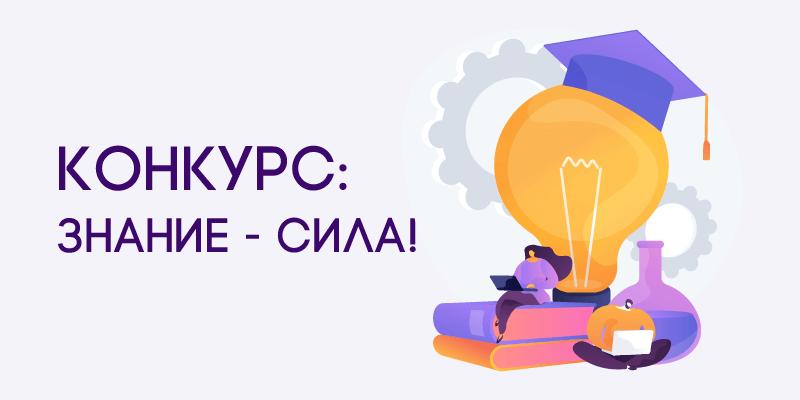 Сентябрьский конкурс CreditPlus