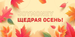 Щедрая осень от компании Joymoney