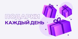 Акция «Подарки каждый день» от «Веб-займ»