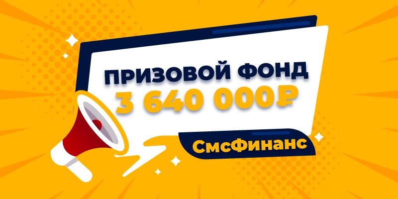 Компания «СмсФинанс» разыгрывает денежные призы до 1 000 000 рублей среди новых клиентов!